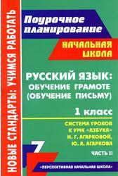 Русский язык, 1 класс, Обучение грамоте, Система уроков, Часть 2, Лободина Н.В., 2013