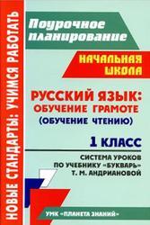 Русский язык, 1 класс, Обучение грамоте, Система уроков, Терещук Л.Ю., 2012