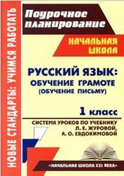 Русский язык, 1 класс, Обучение грамоте, Система уроков, Смирнова И.Г., Николаева С.В., 2012