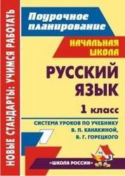 Русский язык, 1 класс, Система уроков, Черноиванова Н.Н., Морозова Л.А., 2012