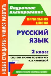 Русский язык, 2 класс, Система уроков, Лободина Н.В., 2013