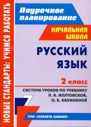Русский язык, 2 класс, Система уроков, Дьячкова Г.Т., Лободина Н.В., 2013
