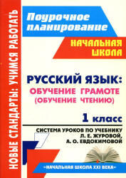 Русский язык, 1 класс, Система уроков, Смирнова И.Г., 2012