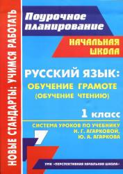 Русский язык, 1 класс, Система уроков, Лободина Н.В., 2012