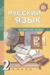 Русский язык, 2 класс, Методическое пособие, Чуракова Н.А., Каленчук М.Л., 2012