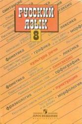 Русский язык, 8 класс, Поурочные планы, 2011