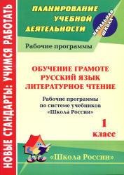 Обучение грамоте, Русский язык, Литературное чтение, 1 класс, Рабочие программы, Золотухина Э.Н., 2012