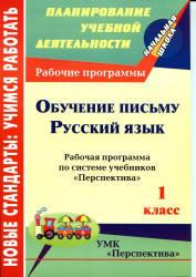Обучение письму, Русский язык, 1 класс, Рабочая программа, Лободина Н.В., Попова Г.П., 2011