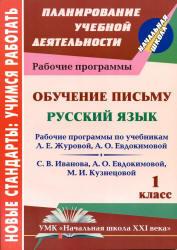 Обучение письму, Русский язык, 1 класс, Рабочая программа, Карамышева Л.М., 2011