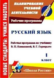 Русский язык, 1 класс, Рабочая программа, Золотухина Э.Н., 2011