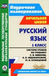 Русский язык, 1 класс, Система уроков, Николаева С.В., Смирнова И.Г., 2013