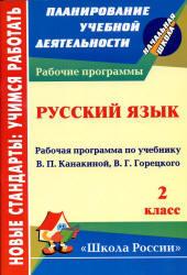 Русский язык, 2 класс, Рабочая программа, Кислякова Е.В., 2013