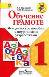 Обучение грамоте, 1 класс, Методическое пособие с поурочными разработками, Горецкий В.Г., Белянкова Н.М., 2012