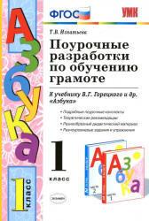 Обучение грамоте, 1 класс, Поурочные разработки, Игнатьева Т.В., 2012