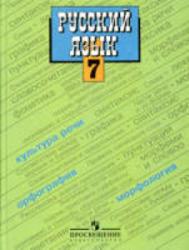 Русский язык, 7 класс, Поурочные планы по учебникам Баранова М.Т., 2013