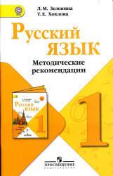 Русский язык, Методические рекомендации, 1 класс, Зеленина Л.М., Хохлова Т.Е., 2012