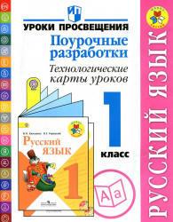 Русский язык, Поурочные разработки, Технологические карты уроков, 1 класс, Бубнова И.А., Илюшин Л.С., 2013
