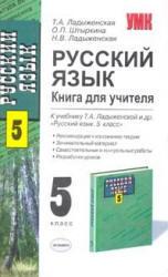 Русский язык, Книга для учителя, 5 класс, Ладыженская Т.А., 2009