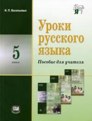 Уроки русского языка, 5 класс, Пособие для учителя, Васильевых И.П., 2010