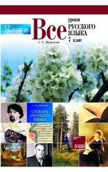Все уроки русского языка, 7 класс, Фефилова Г.Е., 2009
