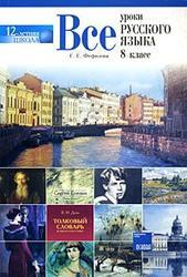 Все уроки русского языка, 8 класс, Фефилова Г.Е., 2009