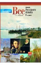 Все уроки русского языка, 9 класс, Фефилова Г.Е., 2009