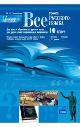 Все уроки русского языка, 10 класс, Челышева И.Л., 2010