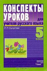 Конспекты уроков для учителя русского языка за 5 класс, Сычугова, 2004