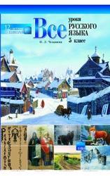 Все уроки русского языка, 5 класс, Челышева И.Л., 2009