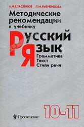 Русский язык, 10-11 класс, Методические рекомендации, Власенков А.И., Рыбченкова Л.М.