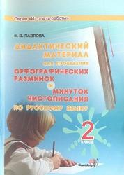 Дидактический материал для проведения орфографических разминок и минуток чистописания по русскому языку, 2 класс, Павлова Е.В., 2007
