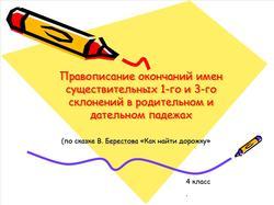 Русский язык, 4 класс, Правописание окончаний имен существительных 1 и 3 склонений в родительном и дательном падежах