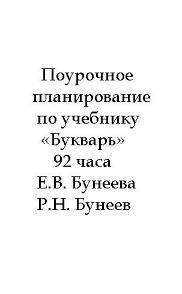 Поурочное планирование по учебнику «Букварь», 92 часа, Е.В. Бунеева, Р.Н. Бунеев