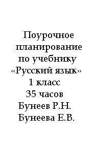 Поурочное планирование по учебнику «Русский язык», первые уроки, 1 класс, 35 часов, Бунеев Р.Н., Бунеева Е.В.
