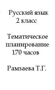 Русский язык, 2 класс, Тематическое планирование, 170 часов (5 часов в неделю), Рамзаева Т.Г.