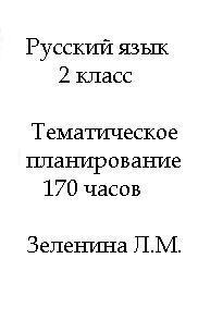 Русский язык, 2 класс, Тематическое планирование, 170 часов (5 часов в неделю), Зеленина Л.М.
