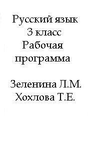 Русский язык, 3 класс, Рабочая программа, Зеленина Л.М., Хохлова Т.Е.