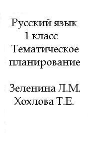 Русский язык, 1 класс, Тематическое планирование, Зеленина Л.М., Хохлова Т.Е.