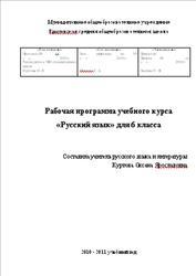 Русский язык, 6 класс, Рабочая программа, Куртова О.Я., 2010