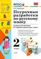 Поурочные разработки по русскому языку, 2 класс, Крылова О.Н., 2014