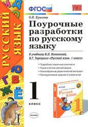 Русский язык, 1 класс, Поурочные разработки, Крылова О.Н., 2013