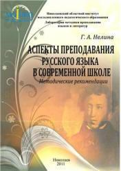 Аспекты преподавания русского языка в современной школе, Методические рекомендации, Нелина Г.А., 2011