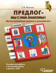 Предлог - мы с ним знакомы, Обучение употреблению предлогов в письменной речи, Иванова С.В., 2010
