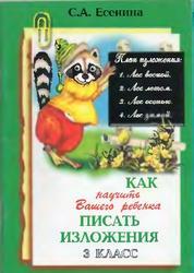 Как научить вашего ребенка писать изложение, 3 класс, Есенина С.А., 2006