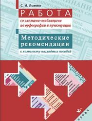 Работа со схемами-таблицами по орфографии и пунктуации, Методические рекомендации, Львова С.И., 2003