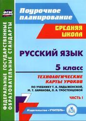 Русский язык, 5 класс, Технологические карты, Часть 1, Цветкова Г.В., 2014