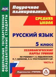 Русский язык, 5 класс, Технологические карты, Часть 2, Цветкова Г.В., 2014