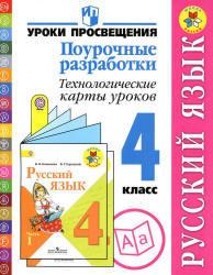 Русский язык, 4 класс, Поурочные разработки, Технологические карты уроков. Бубнова И.А., Роговцева Н.И., 2014