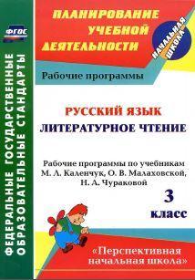 Русский язык, литературное чтение, 3 класс, Лободина Н.В., 2014