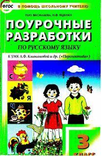 Поурочные разработки по русскому языку, 3 класс, Васильева Н.Ю., Яценко И.Ф., 2014